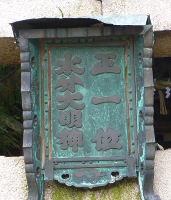 水分神社2