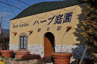 ハーブ庭園『旅日記』