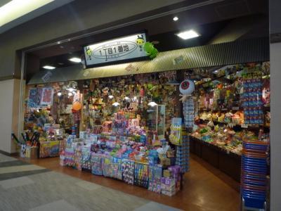 駄菓子・雑貨 1丁目1番地