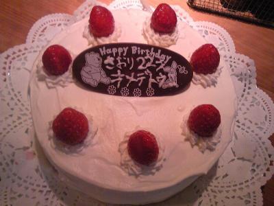 2月5日ケーキ2