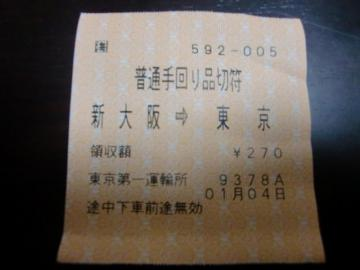 CIMG5068_convert_20110106010703.jpg