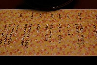 和穣苑 お食事10