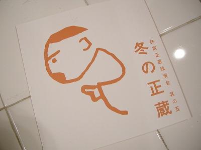 正蔵さん独演会