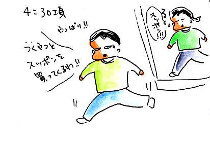 IMG_0006_20130201144944.jpg