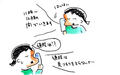 IMG_0008_20130131150044.jpg