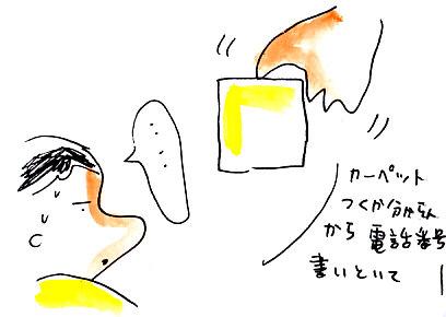 IMG_0017_20130318150914.jpg