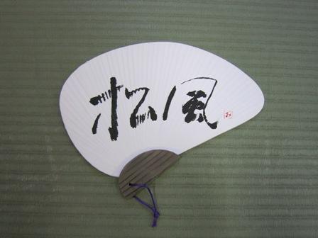 埼玉うちわ3
