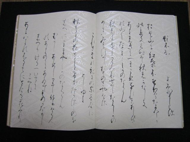 元永巻4-1
