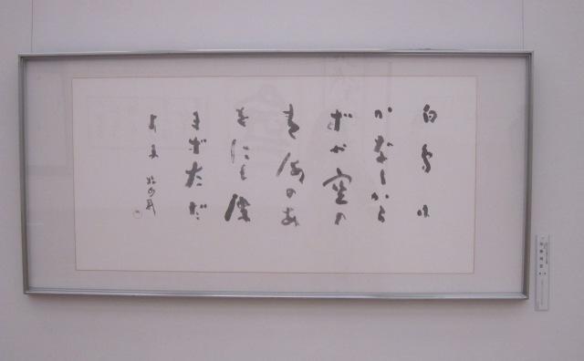 2011年7月 毎日展 加藤湘堂