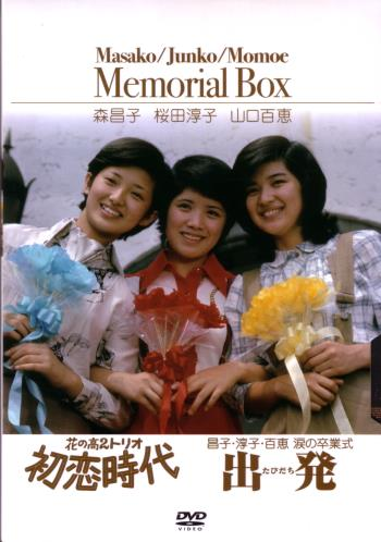 hatukoi_box01