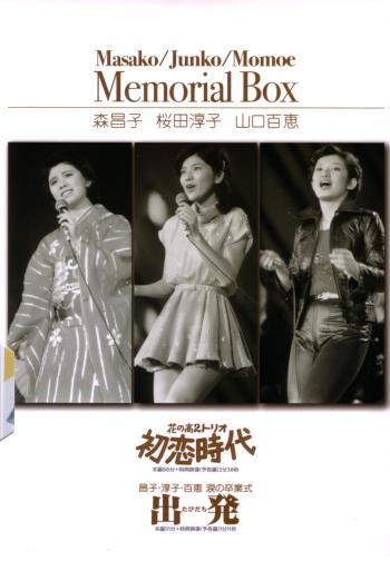 hatukoi_box02