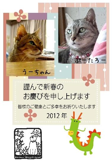 順子年賀状2012(Upload)