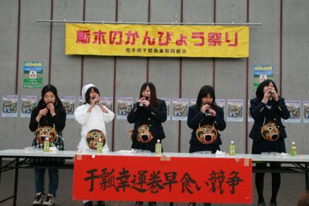 栃木かんぴょう祭り