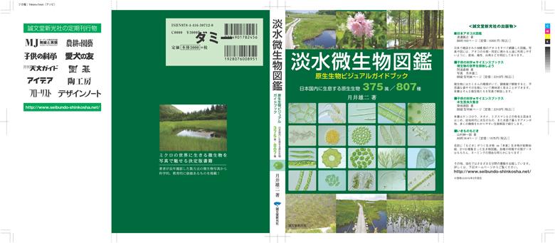 biseibutu_coverD.jpg
