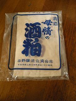 2010.1.18 酒粕桜あんぱん 020