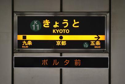 2010.3.12-13 なほと京都の旅 002