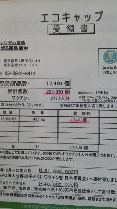 20120309キャップ