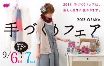 2013fair-new.jpg