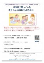 bonyu_flyer.jpg