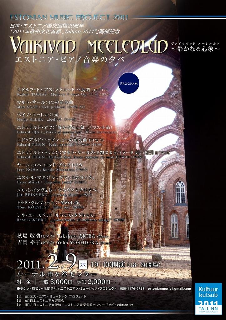 S吉岡さん コンサート1