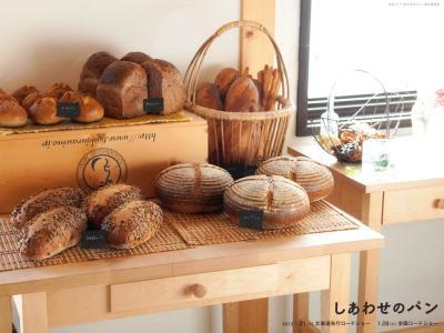 しあわせのパン1