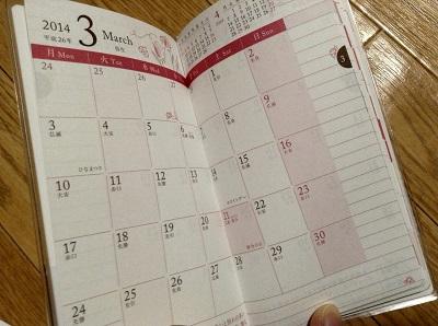 ファンケル2014年 花の手帳
