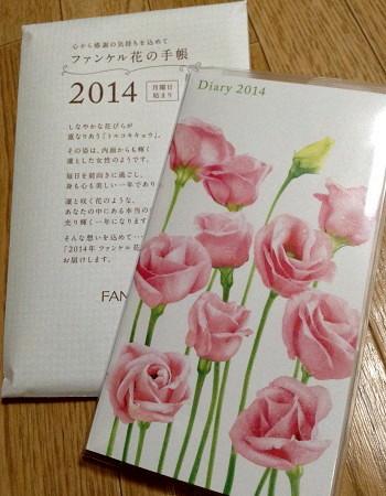 ファンケル2014年手帳