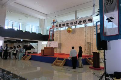 新石垣島空港開港式典準備