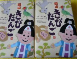 20110204きびだんご~~♪