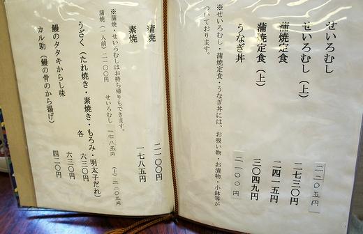 川よし2011メニュー