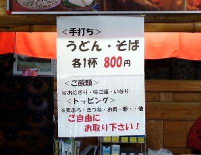 桂茶屋メニュー