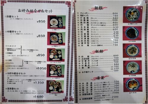 中華0423メニュー