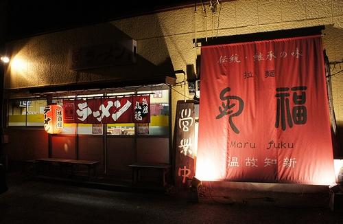 丸福20112