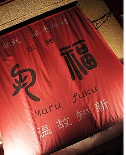 丸福201100