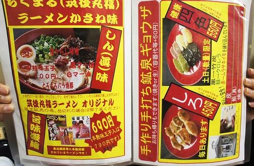 丸福2011メニュー3