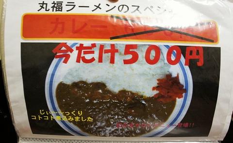 丸福2011メニュー4
