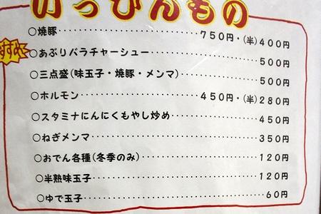 丸福2011メニュー2