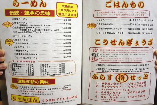 丸福2011メニュー