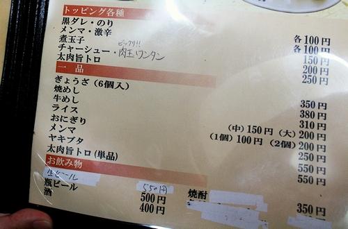 山小屋三潴メニュー3
