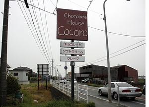 cocoro20117.jpg