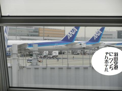 DSCN9476   羽田