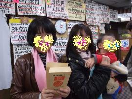 12.12 宝当神社