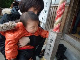12.12 宝当神社.2