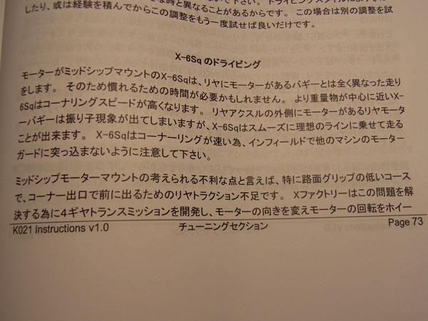 x-6setumei.jpg