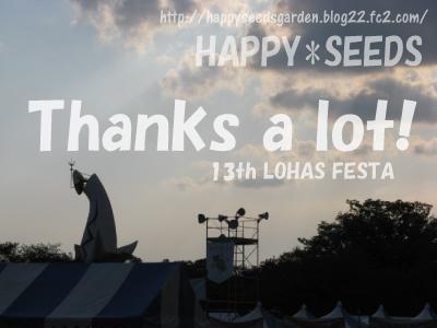 13th_lohas_04hs
