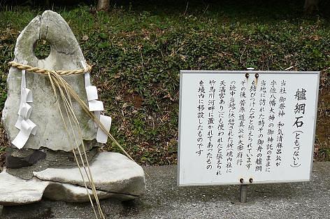 ともづな石♪