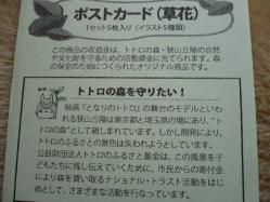 絵葉書購入2012331-4