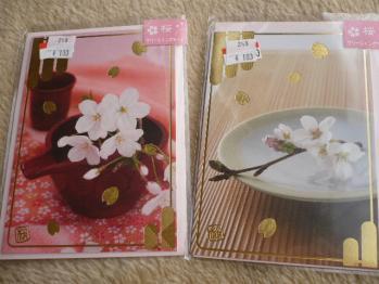 絵葉書購入2012331-8