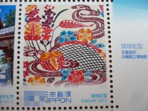 「地方自治法施行60周年記念シリーズ 沖縄県」2