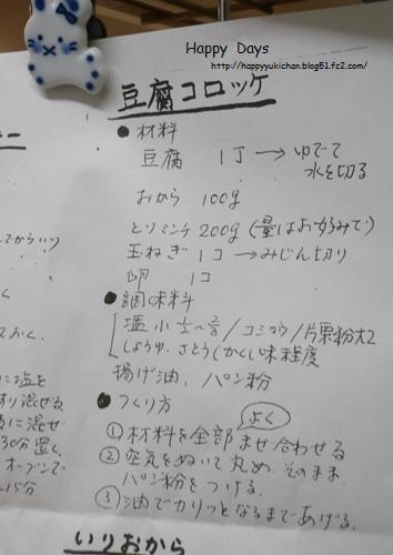豆腐コロッケレシピ